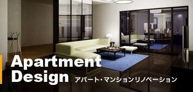 アパート・マンションリノベーション