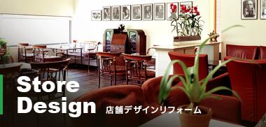 店舗デザインリフォーム