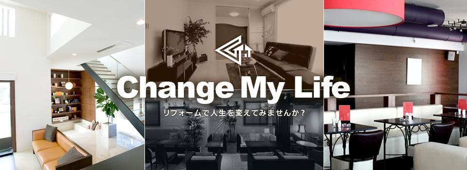 Change My Life リフォームで人生を変えてみませんか?